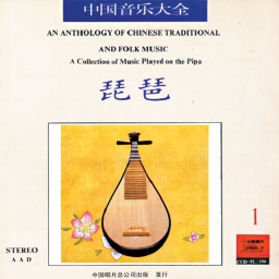 Collected Songs of Qinglian