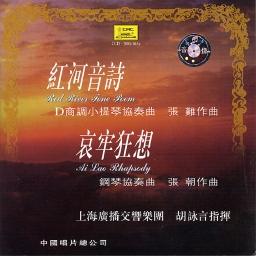 Violin Concerto in D Minor Red River Tone Poem: Endeavor