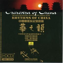 Dance of the Yao People