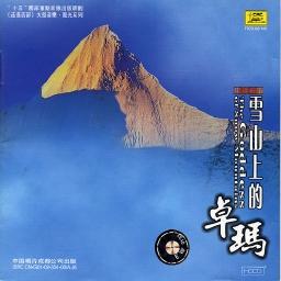 Beautiful Jiarong - Dan Ba