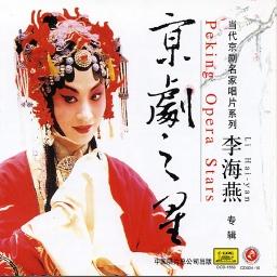 Concubine Mei: Aria A