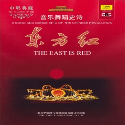 The East Is Red Act I: Rays of Sunshine In the East