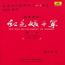 The Red Women Detachment At Drill