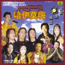 Ha Yi Mo Hai